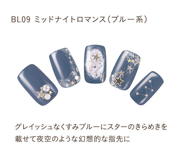 BL09 ミッドナイトロマンス(ブルー系)グレイッシュなくすみブルーにスターのきらめきを載せて夜空のような幻想的な指先に。