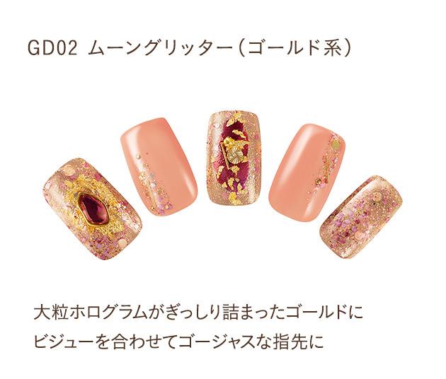 GD02 ムーングリッター(ゴールド系) 大粒ホログラムがぎっしり詰まったゴールドにビジューを合わせてゴージャスな指先に。