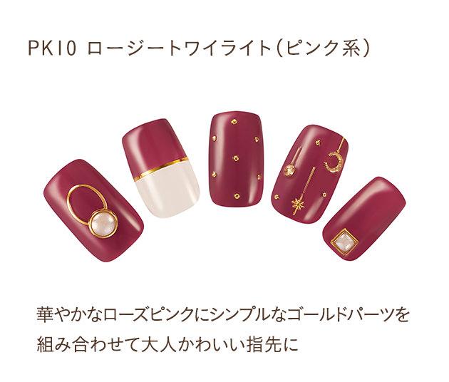 PK10 ロージートワイライト(ピンク系)華やかなローズピンクにシンプルなゴールドパーツを組み合わせて大人かわいい指先に。
